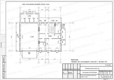 Схема расположения перемычек первого этажа