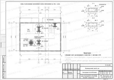 Схема расположения монолитной плиты перекрытия второй этаж