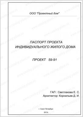 Паспорт проекта - общие данные проекта