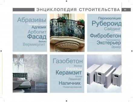 Энциклопедия строительства