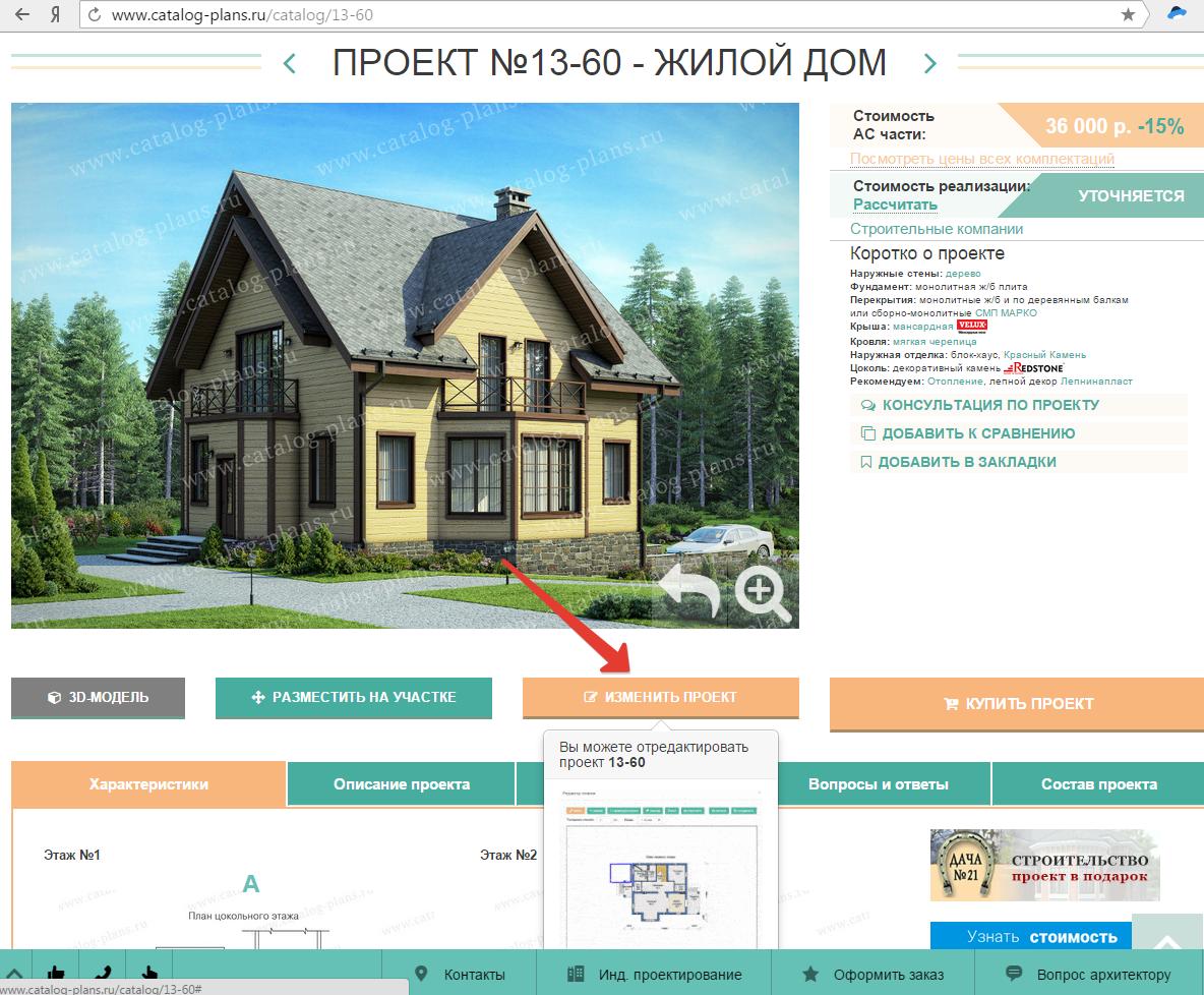 кнопка изменить проект на странице проекта