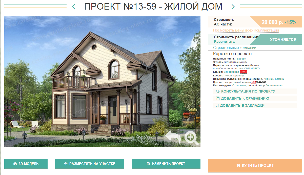 проект дома 13-59