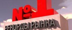 Rekordy_rynka_nedvizhimosti